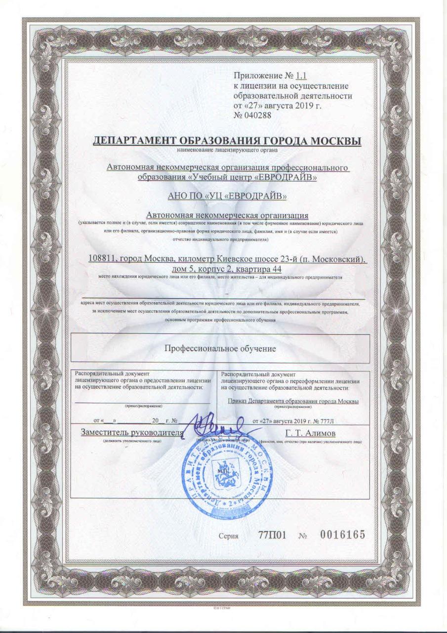 Купить в Москве Дмитровский мед справку для водительских прав цена