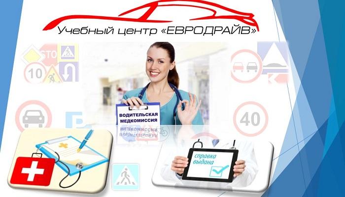 Справка на водительские права в Москве Дмитровский